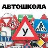 Автошколы в Топчихе