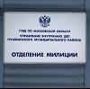 Отделения полиции в Топчихе
