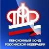 Пенсионные фонды в Топчихе