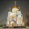 Религиозные учреждения в Топчихе